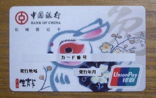 中国銀行のキャッシュカード