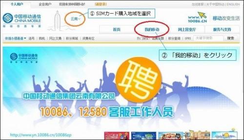 中国移動通信ホームページ