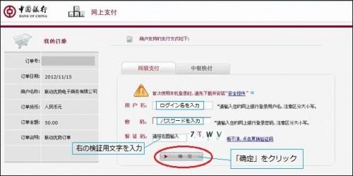 中国銀行ネットバンクログインページ