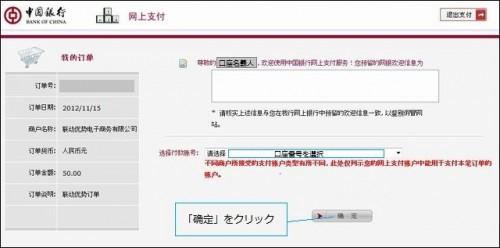 ネットバンク口座番号の選択画面