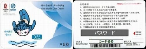 中国移動通信の料金チャージ用カード