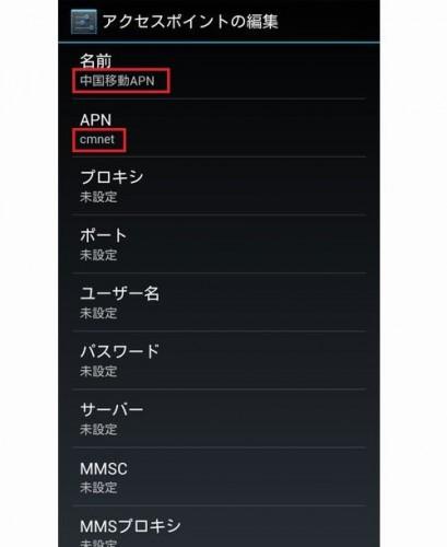 中国移動APNの設定画面