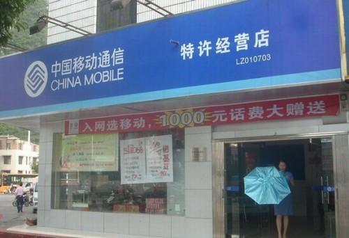 中国移動通信取扱店