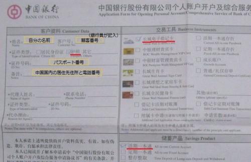 申請用紙記入例1