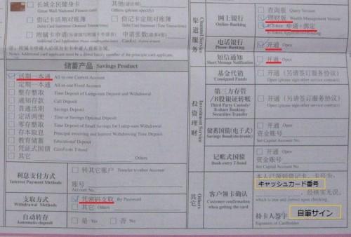 申請用紙記入例2