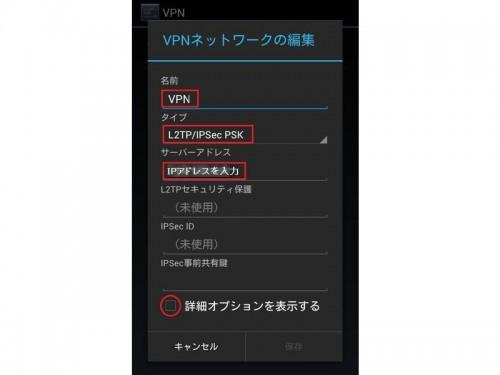 VPNネットワークの編集画面