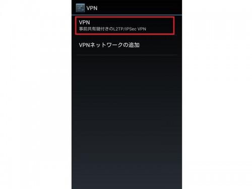 「VPN」画面