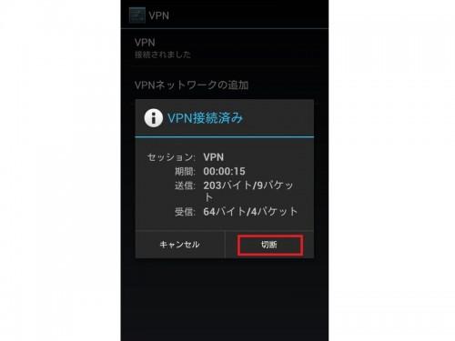 VPN接続済み画面の「切断」
