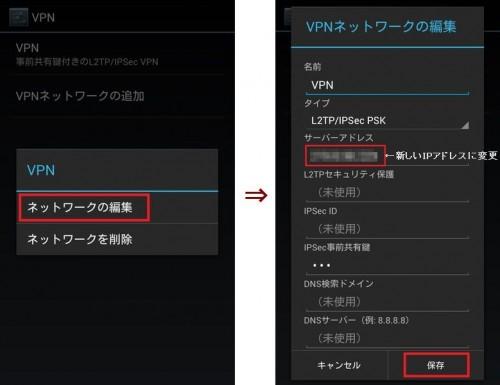 「VPNネットワークの編集」画面