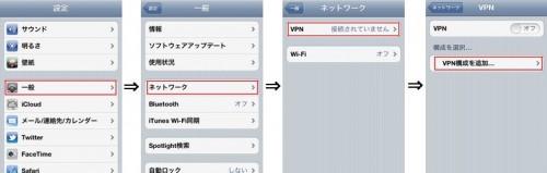 VPN設定画面の開き方