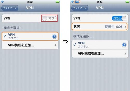 VPNに接続