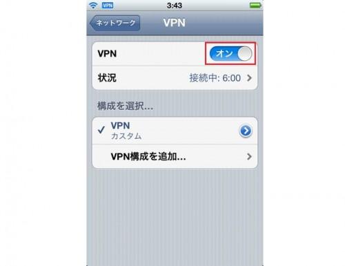 VPN接続の終了