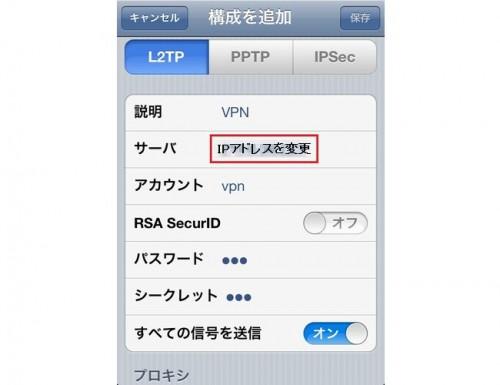 VPN構成の再編集