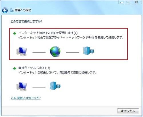 ネットワークのセットアップ