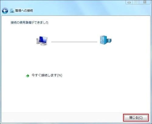 接続の使用準備完了画面