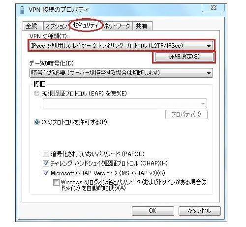 VPN接続のプロパティ画面