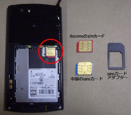 「N-05D」のsimカード挿入口