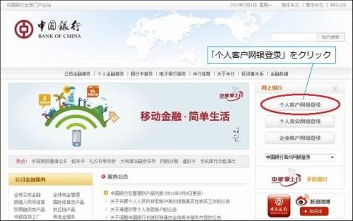 中国銀行ホームページ