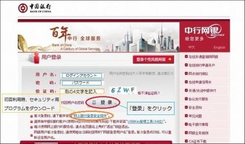 中国銀行ネットバンキングのログインページ