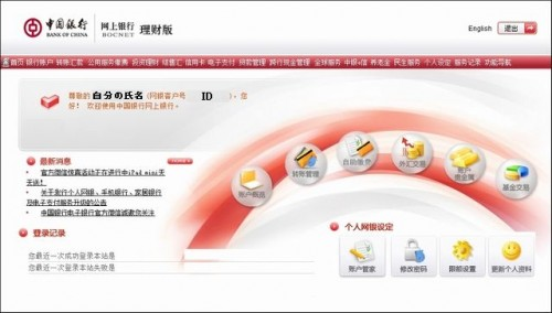中国銀行ネットバンクのトップページ