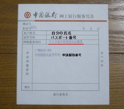 携帯SMS認証サービス申請用紙