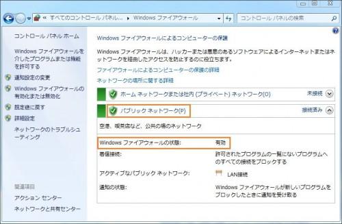 Windowsファイアウォールの設定画面