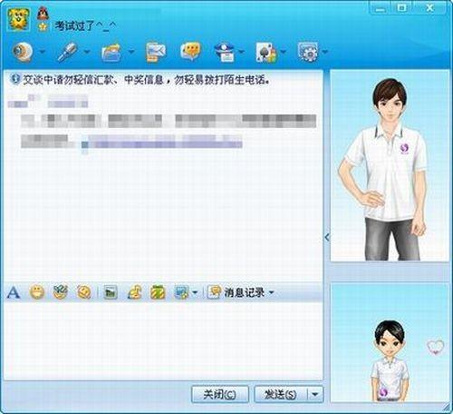 QQのチャット画面