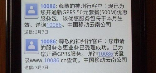 GPRS設定完了通知SMS