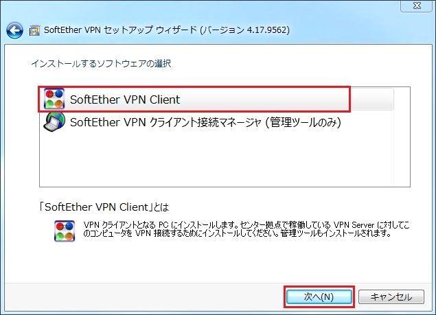 中国ネット検閲を回避!「VPN Gate」の使い方(Windows 編) | たびびと