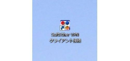 「SoftEther VPN クライアント接続」アイコン