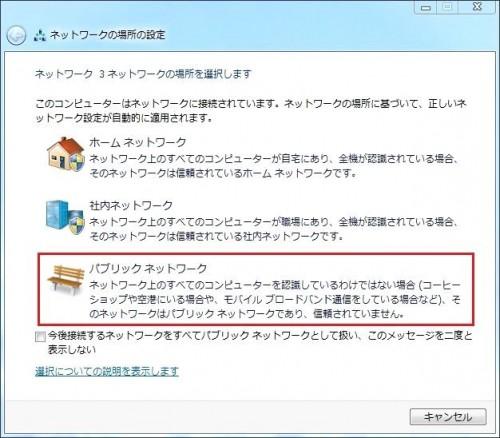 「ネットワークの場所の設定」画面