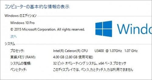 windows10 32bit版のシステム仕様表示画面