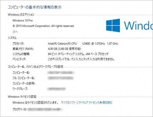 windows10 64bit版のシステム仕様表示画面