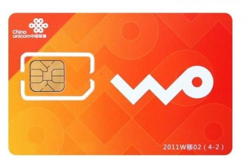 中国聯通の「沃3G」simカード(中国聯通HPより引用)