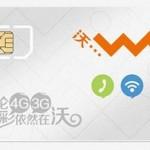 中国聯通の「沃4G」simカード(中国聯通HPより引用)