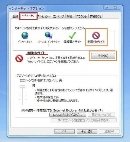 インターネットオプションの設定画面