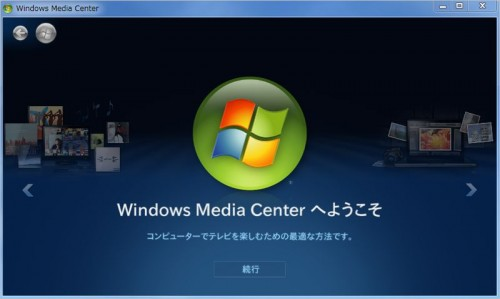 Windows Media Center(Windows7)