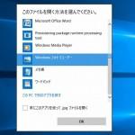 Windowsフォトビューアーを選択する