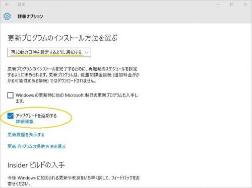 Windows 更新プログラムの設定画面