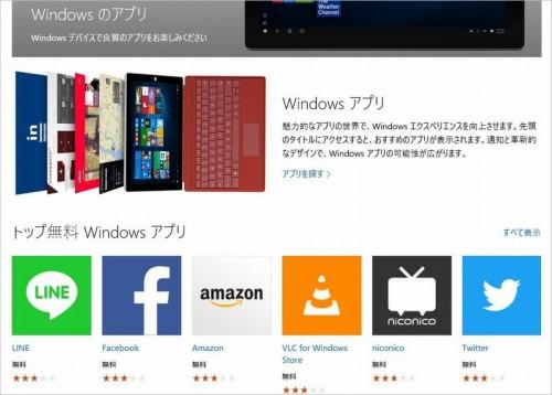Windowsストアアプリ