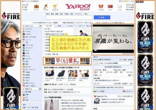 Yahoo!トップページの全画面広告