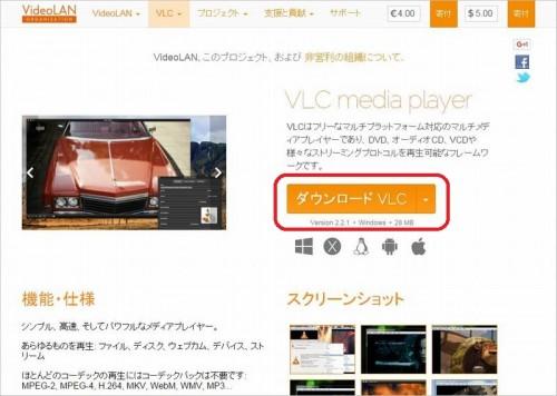 VLCメディアプレイヤー 公式サイト