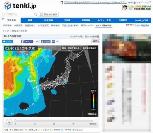 PM2.5分布予測図 出典:日本気象協会「tenki.jp」