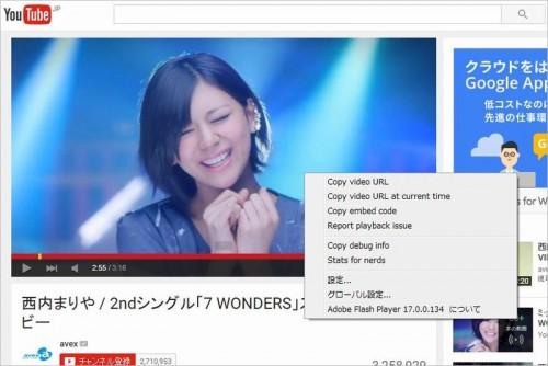 IE11でYouTube動画を右クリックした場合