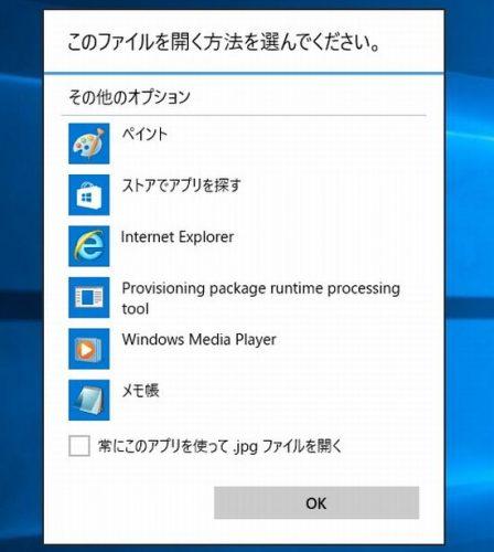 Windowsフォトビューアーが選択項目に存在していない