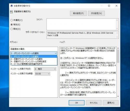 Windows10 Update自動更新構成の設定画面
