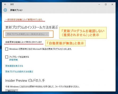 自動更新を無効にした時のWindows Update詳細オプション画面
