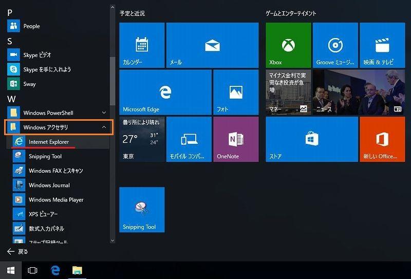 windows10でinternet explorerを標準利用する方法 たびびとライフ