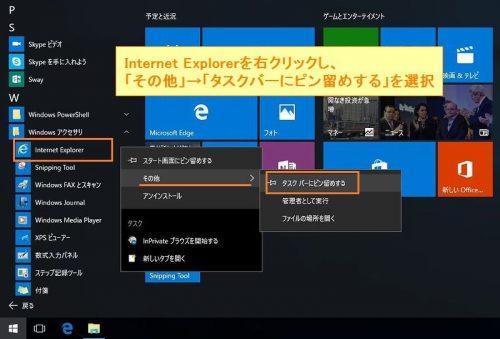 タスクバーにInternet Explorerアイコンを設置する手順