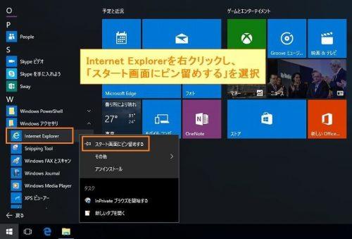 スタート画面にInternet Explorerアイコンを設置する